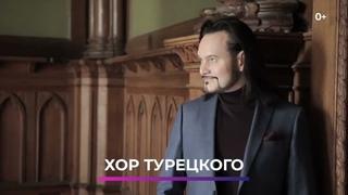 Концерт в Коломне 3 июня 2021 | Хор Турецкого