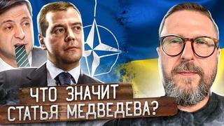 Что значит послание Дмитрия Медведева