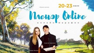 "Открытый марафон ""Пленэр Online"". Часть 3"