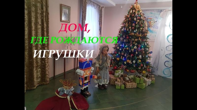 КЛИНСКОЕ ПОДВОРЬЕ. Музей елочной игрушки. Klin Compound. Museum of Christmas decorations.