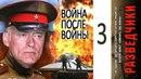 Разведчики 2: Война после войны 3 серия. Военный сериал