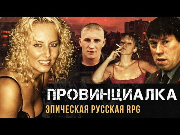 Провинциалка RPG по Балабанову
