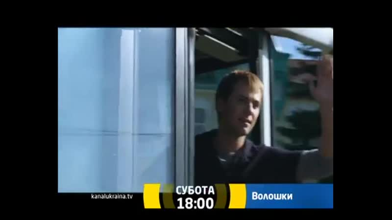 Васильки 2013 HD Трейлер на русском