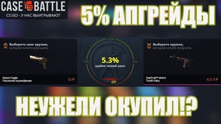 ПРОВЕРКА ШАНСОВ 5% АПГРЕЙДОВ НА CASE BATLE!!!НЕ ОЖИДАЛ КЕЙС БАТЛ!!!