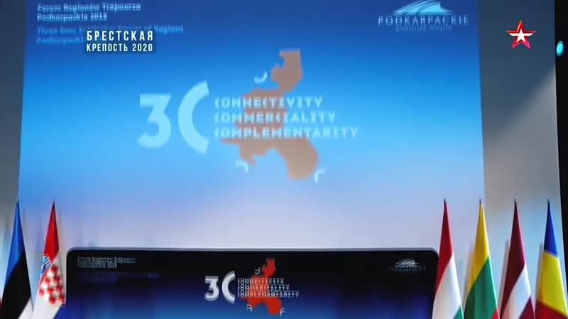 Брестская крепость 2020 Специальный репортаж 21 09 2020 720p