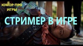 Юмор про игры 17ч Vldl на Русском