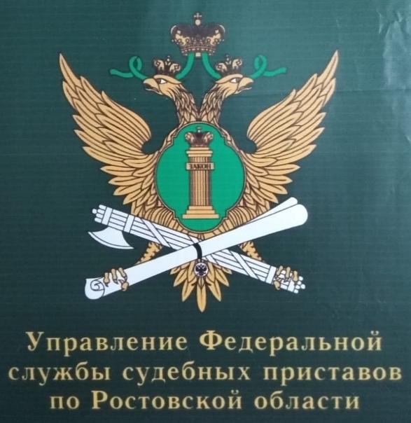 фссп фотоотчеты ростовская обл просто открыть