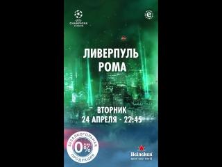 Liverroma_match_reminder