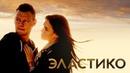 Эластико HD фильм 2016