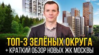 ТОП-3 самых зелёных округа Москвы + обзор новых ЖК