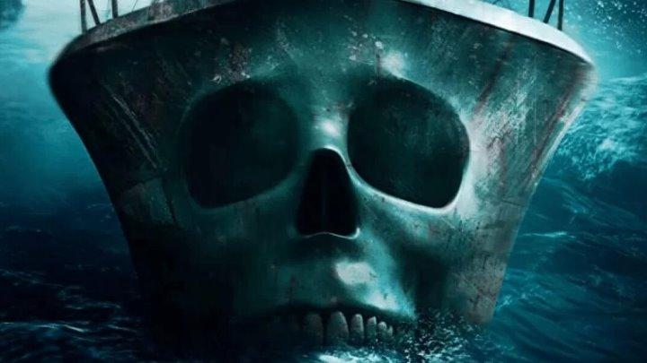Призраки Марии Целесты 2020 ужасы