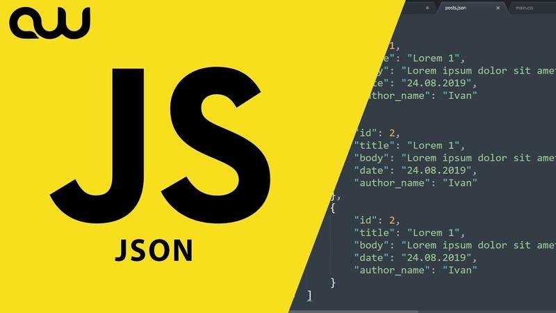JavaScript для блондинок JSON