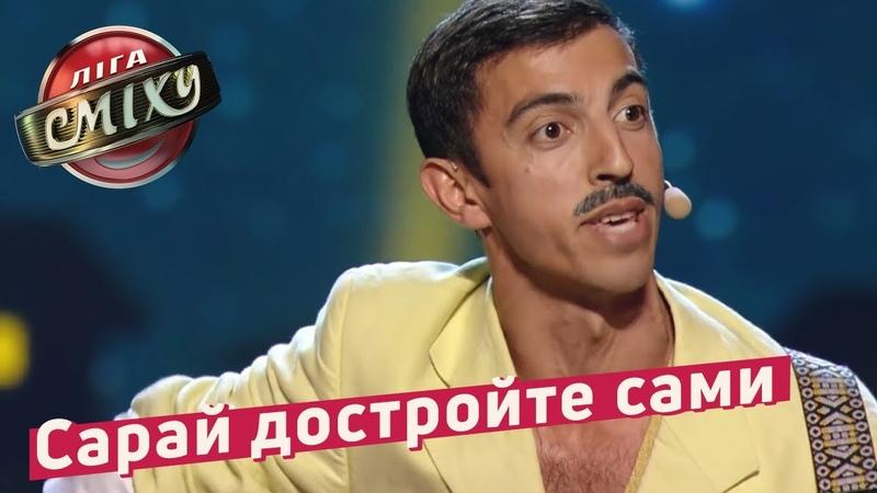 Каждую Пятницу Он УМИРАЕТ Стояновка ЛИГА СМЕХА 2018