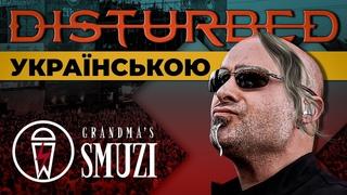 Disturbed - Sound Of Silence (Grandma's Smuzi / кавер українською )