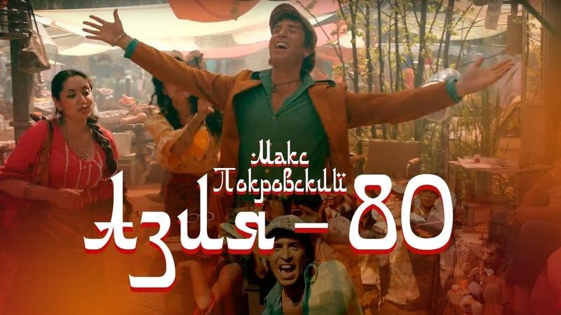 Макс Покровский Азия 80 Official Music Video