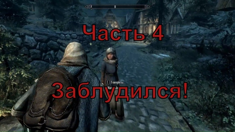 The Elder Scrolls 5: Skyrim Special Edition Прохождение за Некроманта - 4 Тан Вайтрана