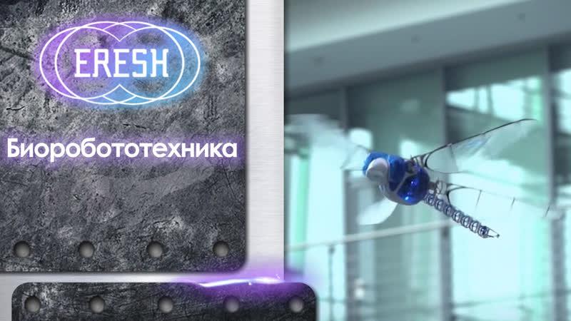 Роботы наступают 2 серия Биоробототехника