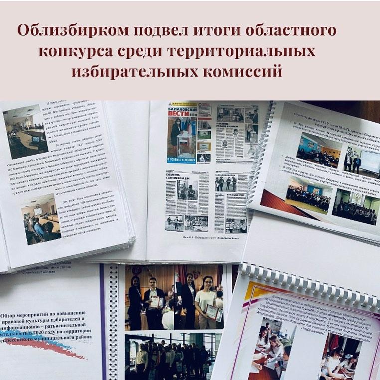 Избирательная комиссия Петровского района получила диплом за лучшую организацию работы по повышению правовой культуры граждан