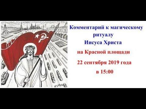 Комментарий к магическому ритуалу Иисуса Христа на Красной площади