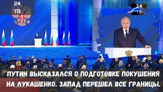 Путин высказался о подготовке покушения на Лукашенко. Запад перешел все границы.