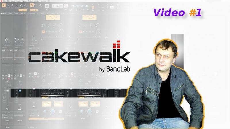 Cakewalk by BandLab обзор Видео 1