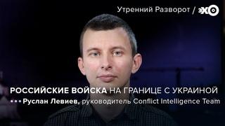 Передвижение военной техники на российских границах с Украиной /  Руслан Левиев //