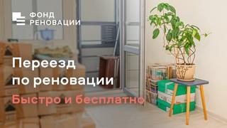 Переезд по реновации глазами москвичей: быстро, бесплатно и без хлопот / Интервью, отзывы, советы