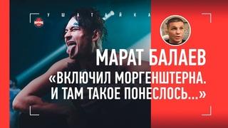 "Марат Балаев: реакция на песню Моргенштерна / Ответ Диего Брандао: ""Дурогон!"""
