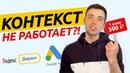 Контекстная реклама в 2021 еще работает! Яндекс.Директ и Google Ads реклама