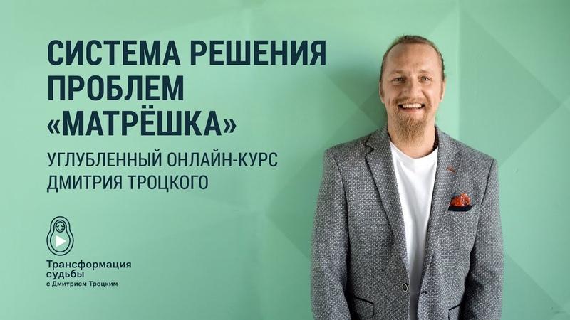 Онлайн курс Дмитрия Троцкого Система решения проблем Матрёшка