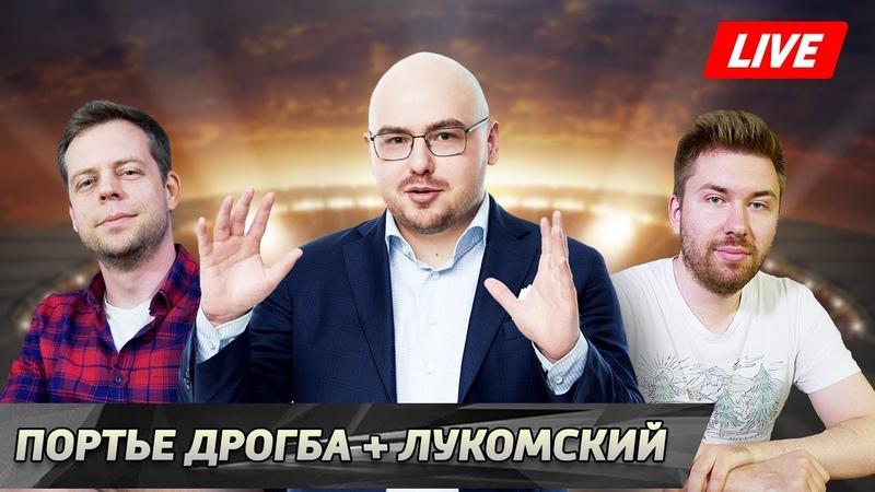 Итоги сезона в испанской Ла Лиге Портье Дрогба и Вадим Лукомский СТРИМ 18 00 мск