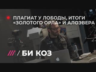 Би коз и Миша Козырев: итоги Золотого орла и АлоэВера LIVE