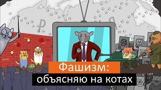 Фашизм: объясняю на котах | Коты Ходорковского