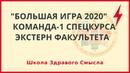 Большая игра 2020. Команда спецкурса-1 Экстерн-факультет по Высшему управлению