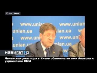 Чеченская диаспора в Киеве обвинила во лжи Авакова и украинские СМИ