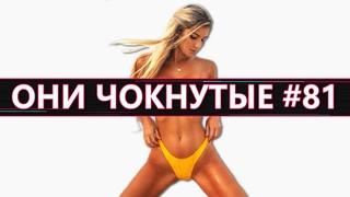 Чокнутые Тик Ток / Чудики из Тик Ток / Лучшие Приколы в Тик Ток #81