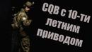 CQB-ГЕЙМПЛЕЙ С АКС-74у 2010 ГОДА. СТРАЙКБОЛ | МСК ГРАД