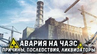 Чернобыльская авария. Причины, последствия. Припять, ликвидаторы (ЧАЭС)