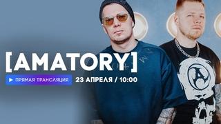 Интервью с группой AMATORY // НАШЕ