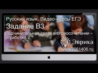 Подчинительная связь в словосочетании - отработка 2 (Видео-Курс ЕГЭ по Русскому Языку. В3)