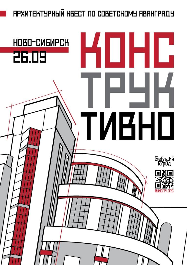 Афиша Новосибирск Ново-Сибирск. Конструктивно!