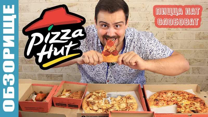 Доставка PizzaHut ПиццаХат Славбоват Пицца Хат Обзорище