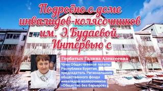 Подробно о доме инвалидов-колясочников им. Э.Будаевой. Интервью.