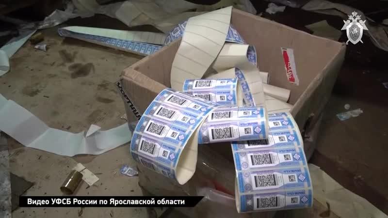 В Ярославской области ФСБ нашла 500 тысяч бутылок поддельного алкоголя