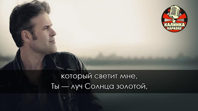 Андрей Бандера Любимая Караоке