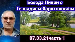 Беседа Лилии с Геннадием Харитоновым