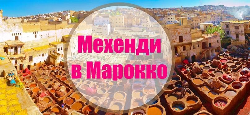 А не рассказать ли вам о традиции мехенди в Марокко?