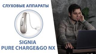 Signia Pure Charge&Go Nx — обзор и личный опыт. Что умеют флагманские слуховые аппараты?
