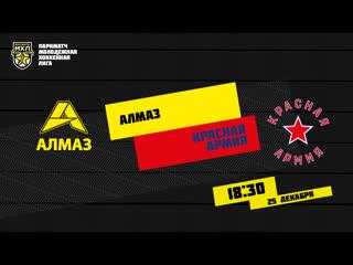 LIVE! Париматч МХЛ «Алмаз» - «Красная Армия» ( – 18:30)