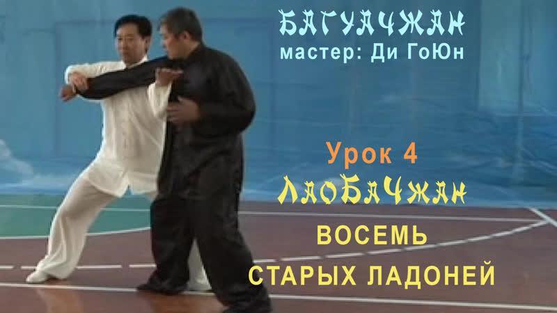 4 Лао Ба Чжан Багуачжан Ди Гоюн